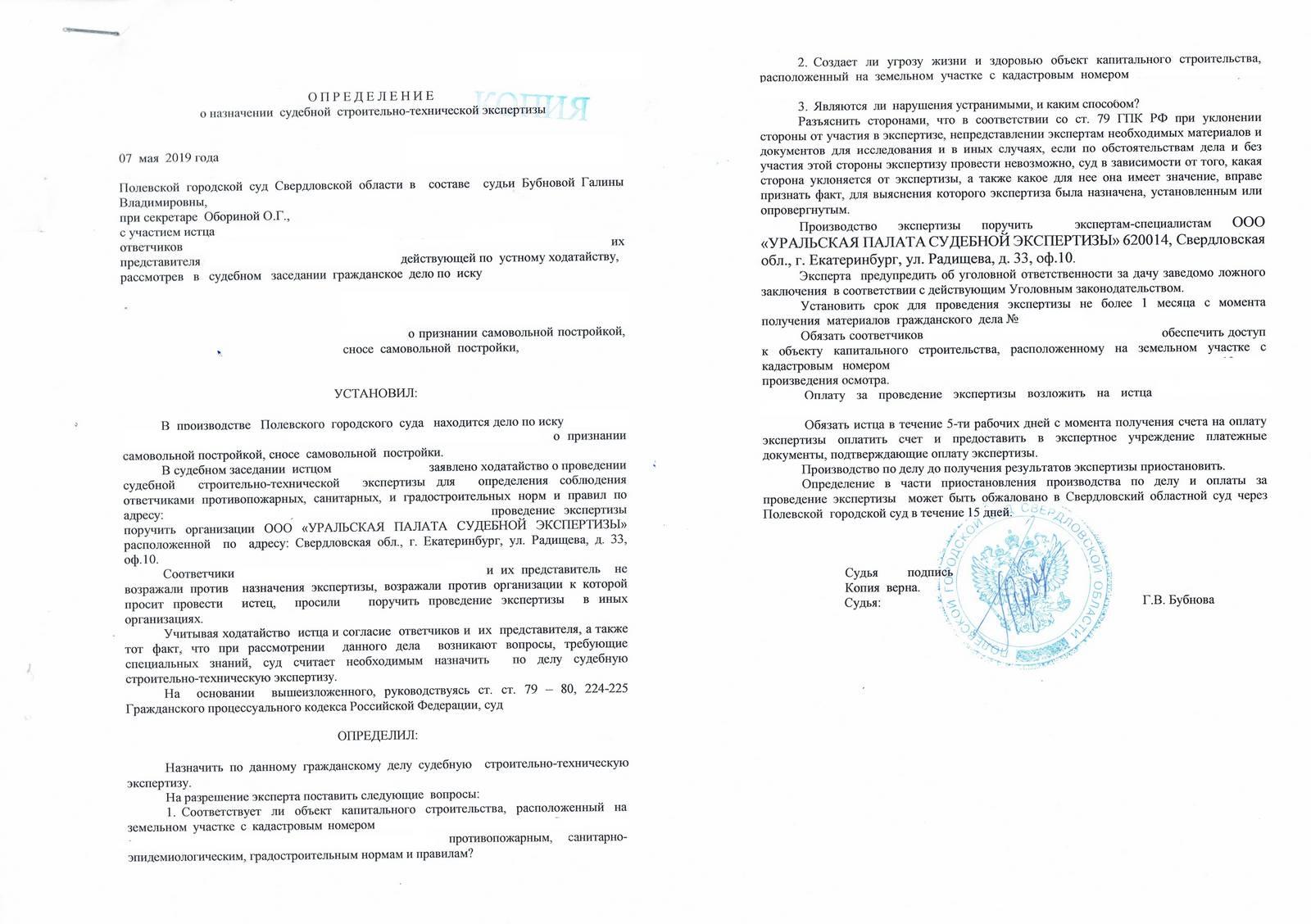 полевской суд (строительная экспертиза)