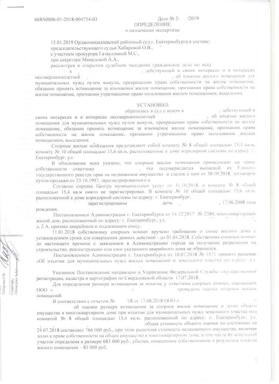оценка недвижимого имущества при изъятии в пользу государства