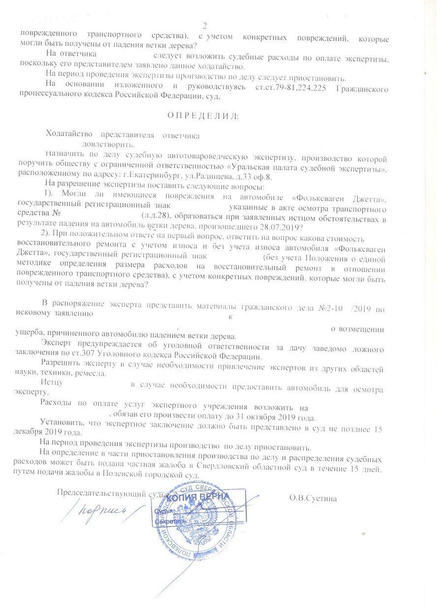 полевской городской суд свердловской области (определение суммы ущерба, причинённого автомобилю падением ветки дерева)