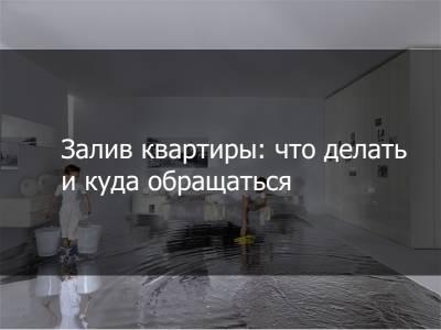 Соседи затопили квартиру куда обращаться